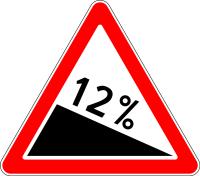 Дорожный знак: 1.13 Крутой спуск
