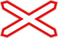 Дорожный знак: 1.3.1 Однопутная железная дорога