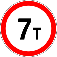 Дорожный знак: 3.11 Ограничение массы