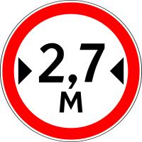 Дорожный знак: 3.14 Ограничение ширины