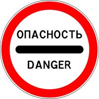 Дорожный знак: 3.17.2 Опасность