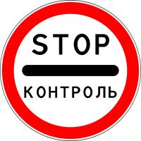 Дорожный знак: 3.17.3 Контроль