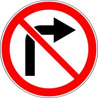 Дорожный знак: 3.18.1 Поворот направо запрещён