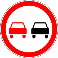 Дорожный знак: 3.20 Обгон запрещён