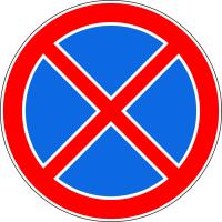 Дорожный знак: 3.27 Остановка запрещена