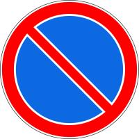Дорожный знак: 3.28 Стоянка запрещена