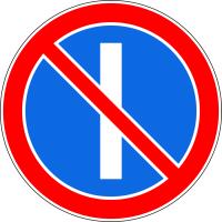 Дорожный знак: 3.29 Стоянка запрещена по нечётным числам месяца.