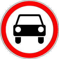 Дорожный знак: 3.3 Движение механических транспортных средств запрещено