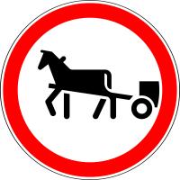 Дорожный знак: 3.8 Движение гужевых повозок запрещено