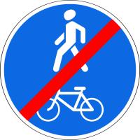 Дорожный знак: 4.5.3 Конец пешеходной и велосипедной дорожки с совмещенным движением