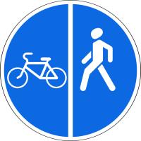 Дорожный знак: 4.5.4 Пешеходная и велосипедная дорожка с разделением движения