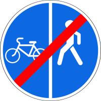 Дорожный знак: 4.5.6 Конец пешеходной и велосипедной дорожки с разделением движения