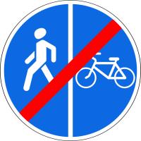 Дорожный знак: 4.5.7 Конец пешеходной и велосипедной дорожки с разделением движения