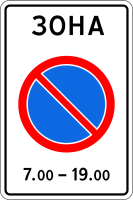Дорожный знак: 5.27 Зона с ограничениями стоянки