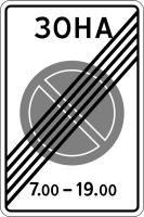 Дорожный знак: 5.28 Конец зоны с ограничениями стоянки