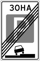 Дорожный знак: 5.30 Конец зоны регулируемой стоянки
