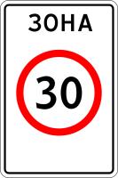 Дорожный знак: 5.31 Зона с ограничением максимальной скорости