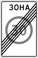 Дорожный знак: 5.32 Конец зоны с ограничением максимальной скорости