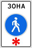 Дорожный знак: 5.33 Пешеходная зона