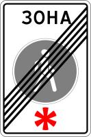 Дорожный знак: 5.34 Конец пешеходной зоны