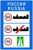 Дорожный знак: 6.1 Общие ограничения максимальной скорости