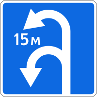 Дорожный знак: 6.3.2 Зона для разворота