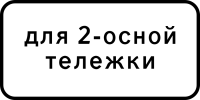 Дорожный знак: 8.20.1 Тип тележки транспортного средства