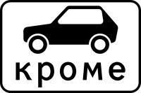 Дорожный знак: 8.4.10 Кроме вида транспортного средства