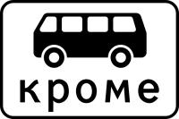 Дорожный знак: 8.4.11 Кроме вида транспортного средства