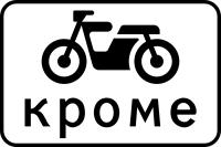 Дорожный знак: 8.4.12 Кроме вида транспортного средства