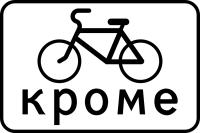 Дорожный знак: 8.4.13 Кроме вида транспортного средства