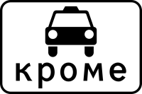 Дорожный знак: 8.4.14 Кроме вида транспортного средства