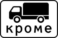 Дорожный знак: 8.4.9 Кроме вида транспортного средства