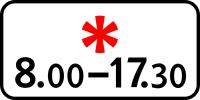 Дорожный знак: 8.5.5 Время действия