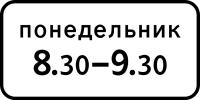 Дорожный знак: 8.5.7 Время действия
